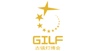 GILF: Guzhen International Lighting Fair, China