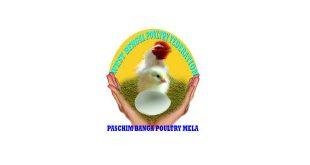 Paschim Banga Poultry Mela
