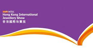 Hong Kong International Jewellery Show: HKTDC, Hong Kong