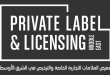 PRIME Dubai: Private Label & Licensing Middle East Expo